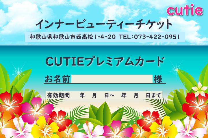 和歌山のCUTIE(キューティ)インナービューティーチケット