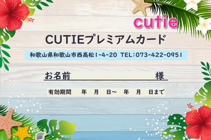 和歌山のCUTIEプレミアムカード