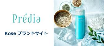 Predia Kose ブランドサイト